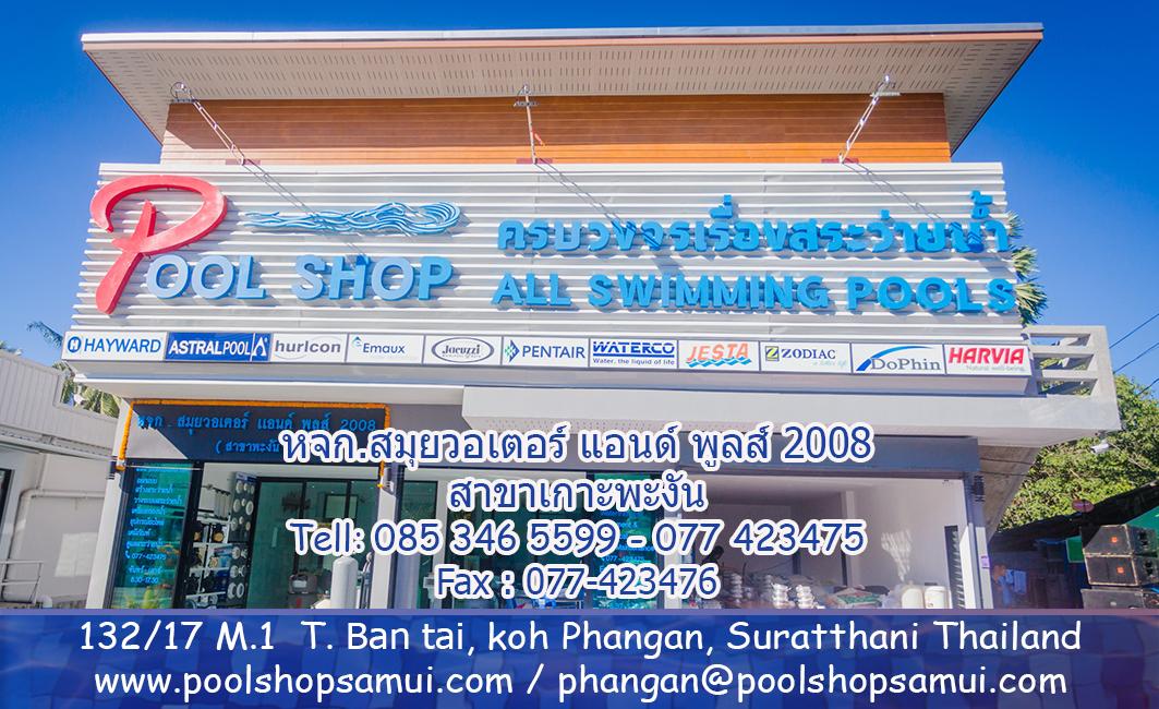 phangan pool shop contact information